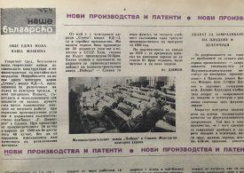Българските изобретения от 66-та