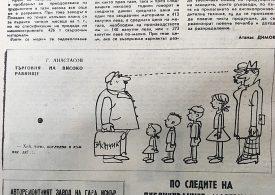 """""""Стопанската"""" карикатура през 60-те"""