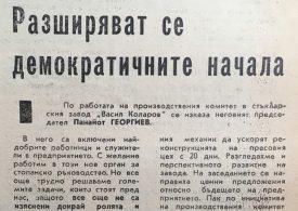 Как демокрацията навлезе в заводите ни през 67-ма