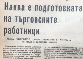 Когато бъдещите сервитьори учеха по 330 часа годишно български и литература