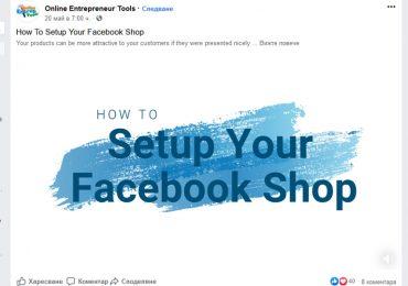 Facebook Shops – новият виртуален мол
