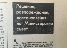 Когато разширяваха металургичния комбинат Кремиковци