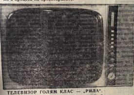"""Новият телевизор """"Рила"""" и бъдещият скутер """"Балкан"""""""
