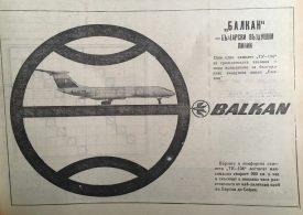 """Когато авиопревозвачът ни се е казвал """"Балкан""""..."""