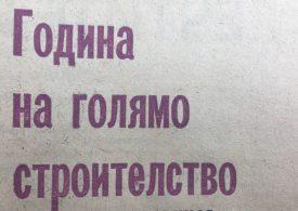Deja-vu от 1970-та