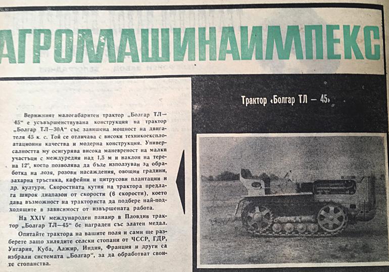 Един трактор от 71-ва