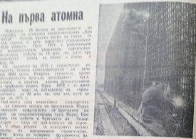 23 месеца от началото на строежа на Първа атомна
