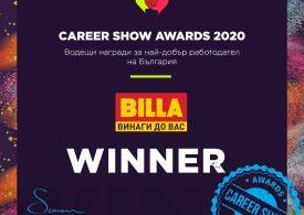 BILLA с първо място за най-добър работодател на Career Show Awards 2020