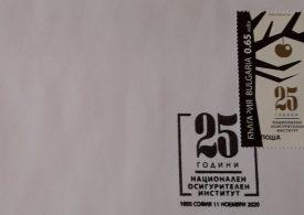 НОИ на 25 години, валидираха пощенска марка за юбилея