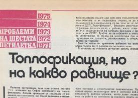 Как Топлофикация притесни столичани през 72-ра