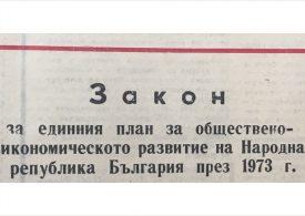 С мисъл за жизненото равнище: 1973 - 2021