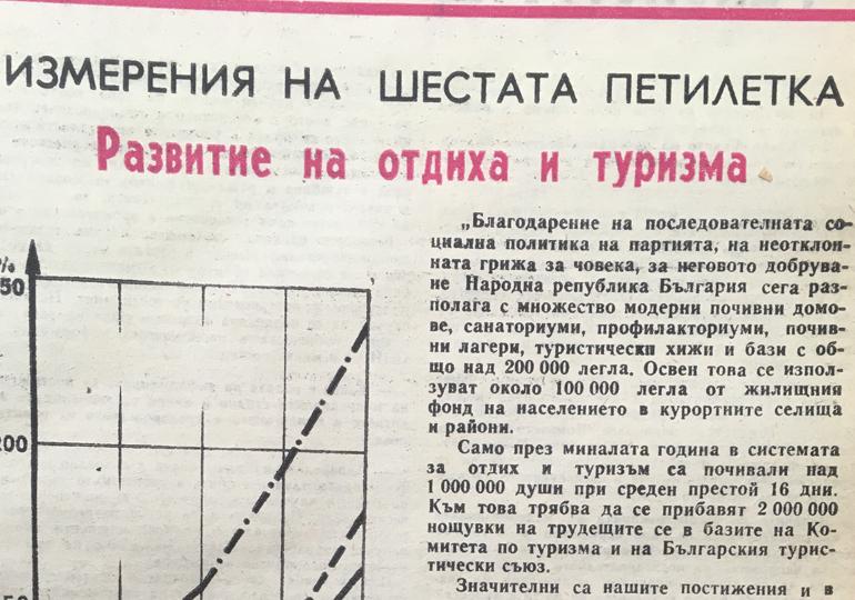 """Спомен за лято'73, когато туризмът """"чупеше"""" статистики, напътстван от партията"""