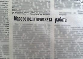 Когато липсва пропаганда и нагледна агитация (по повод едно неслучило се правителство)