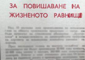 Осъществяване на декемврийската програма на партията